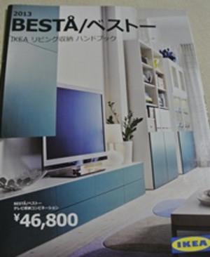 130902_ikea_besta
