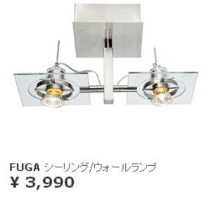 130904_ikea_fuga
